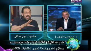 مجدي عبد الغني: تقسيم مجموعات الدرجة الثانية «بعد العيد»
