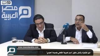 مصر العربية | امير الشعراء يشعل صالون