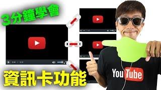 youtube影片製作教學 3分鐘學會 youtube資訊卡功能 fishtv 余啟彰 ep10 (中文字幕)