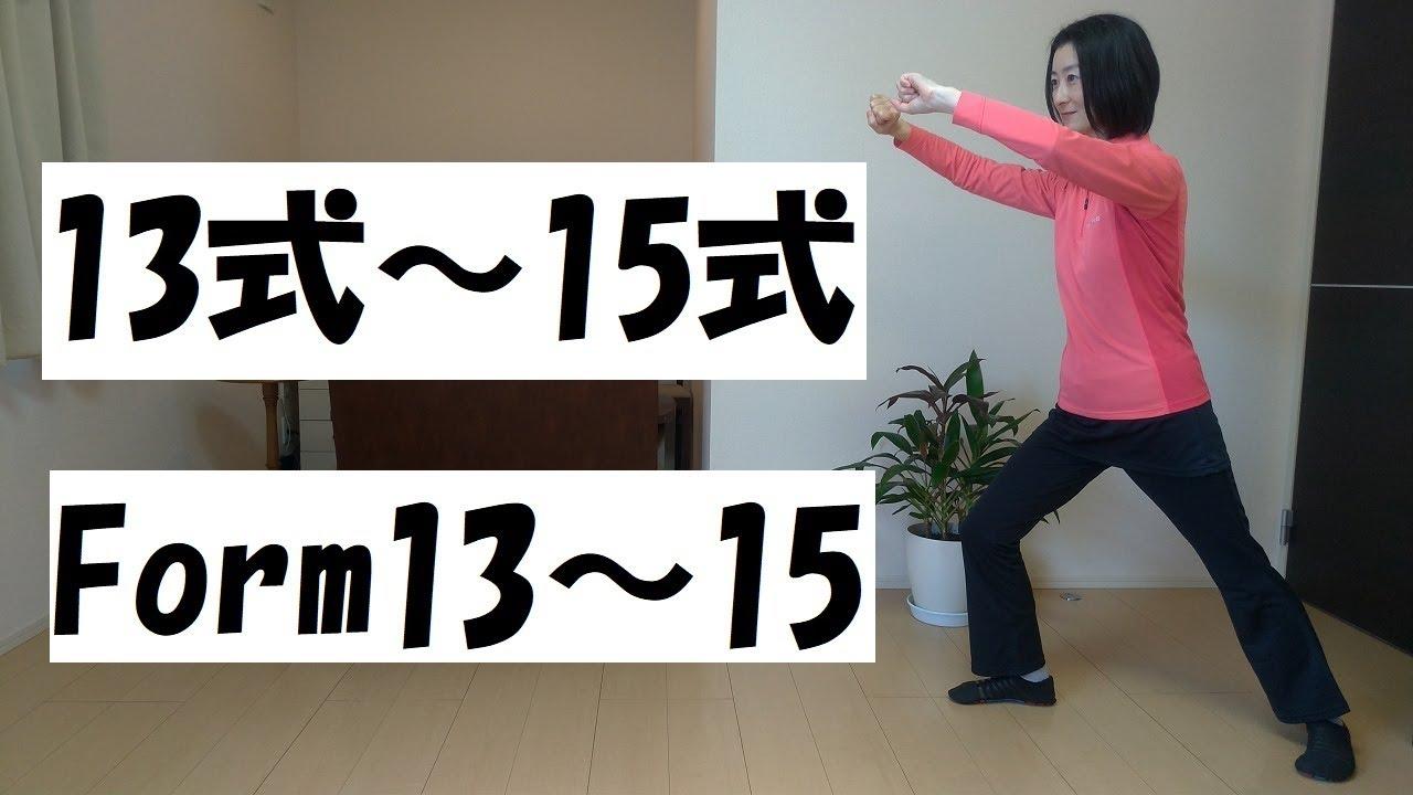 24式太極拳(楊式)入門・初級編 【13式~15式】Yang 24Form Tai Chi Beginners【Form13~15】 - YouTube