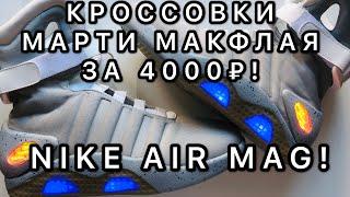 "Кроссы Марти Макфлая за 4000₽! | Nike Air Mag | Из фильма ""Назад в будущее"""