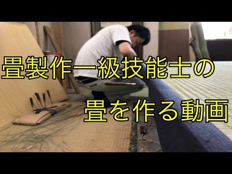 【畳職人/Tatami 】職人技!畳製作一級技能士の畳を作る動画