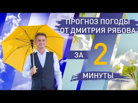 Прогноз погоды на неделю от Дмитрия Рябова за 2 минуты. | 25-31 мая 2020 | Метеогид