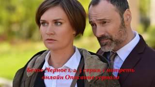 Белое Черное 1, 2, 3 серия, смотреть онлайн Описание сериала 2017! Анонс! Премера