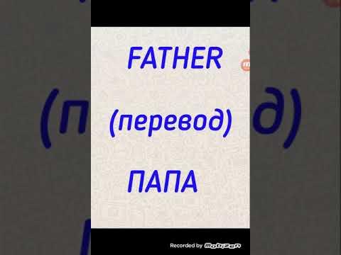 Как переводится father