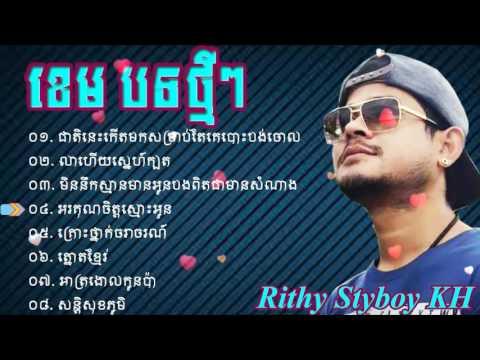 khem new song 2016,khem town,khem khmer song,ជាតិនេះកើតមកសំរាប់តែគេបោះបង់ចោល