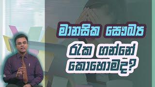 මානසික  සෞඛ්ය රැක ගන්නේ කොහොමද? | Piyum Vila | 16 - 11 - 2020 | Siyatha TV Thumbnail