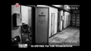 Ελεύθερος Σκοπευτής - 23/1/14 full ιστορία της τρομοκρατίας στην Ελλάδα
