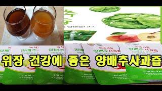 위장건강 위염에 특효~ 먹기좋은 양배추사과즙 공동구매 …