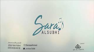 مضى عمري/ساره الصبحي/ حصرياً /  sara al subhi Meda Omri/2019