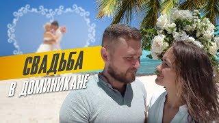 Свадьба в Доминикане - Как выбрать пляж для свадьбы?