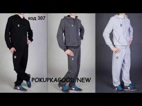 Мужские спортивные костюмы весна/лето от интернет магазина Pokupkagood NEW
