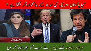 Can Pakistan Survive ? News Talk | 4 January 2018 | Neo News