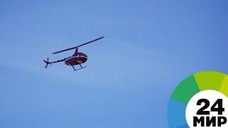 Крушение вертолета в Хабаровском крае: СК проводит проверку - МИР 24
