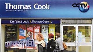 [中国新闻] 英国知名旅行服务商托马斯·库克濒临破产   CCTV中文国际