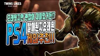 PS4 게임 추천!  …