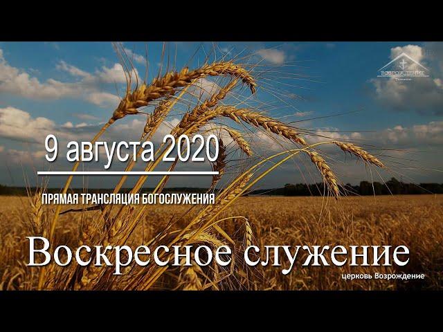 9 августа 2020 - Воскресное служение