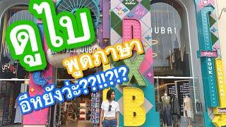 Dubai หรือ UAE เขาพูดภาษาอะไร แล้วถ้าเราพูดอาหรับไม่ได้ จะสื่อสารอย่างไรดี?