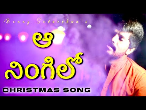 Aa Ningilo | New Telugu Christmas Song | Bunny Sudarshan | Latest New Telugu Christian Songs 2018