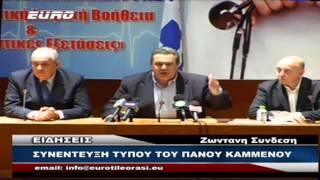 Συνέντευξη Τύπου Πάνου Καμμένου στη Θεσσαλονίκη