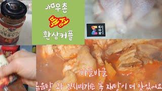 목우촌닭고기와 백설닭볶음소스 환상콜라보(#초간단레시피 …