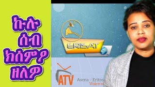 Asena Tv & Eri-sat New video Neshnesh Tv 2019