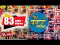 Vekh Baraatan Challiyan Ne l Full Movie l Latest Punjabi Movies l New Punjabi full online Movie 2017