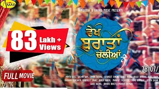 Vekh Baraatan Challiyan Ne l Full Movie l Latest Punjabi Movies l New Punjabi full online Movie 2017
