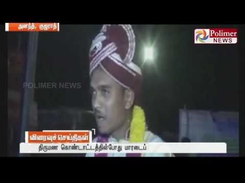 Gujarath : Groom dies of heart attack before wedding | Polimer News