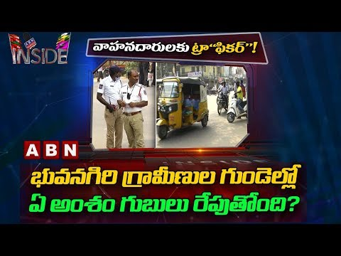 People facing new issue in Bhongir | Inside | ABN Telugu
