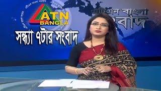 এটিএন বাংলা সন্ধ্যার সংবাদ | ATN Bangla News at 7pm | 23.08.2019