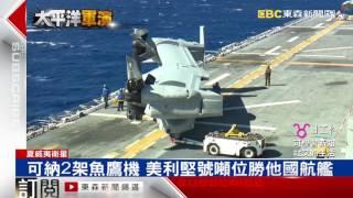 「美利堅號」環太軍演亮點 兩棲突擊戰力驚人