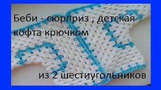 Беби - сюрприз , детская кофта крючком.Baby - surprise, baby crochet sweater👫 (baby#9)
