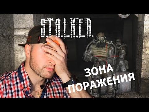 Свежатинку завезли ОБЗОР S.T.A.L.K.E.R.: ЗОНА ПОРАЖЕНИЯ