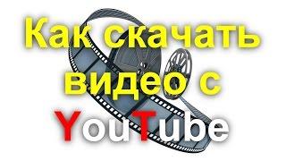 Как скачать видео с YouTube и изменить скорость просмотра #скоростьпросмотра