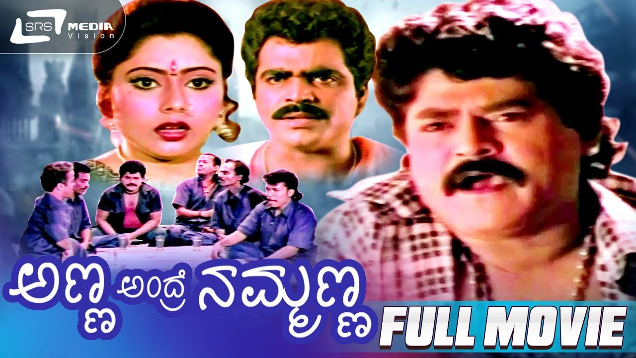 Anna Andre Nammanna – ಅಣ್ಣ ಅಂದ್ರೆ ನಮ್ಮಣ್ಣ | Kannada Full HD Movie | FEAT. Jaggesh, Kusuma