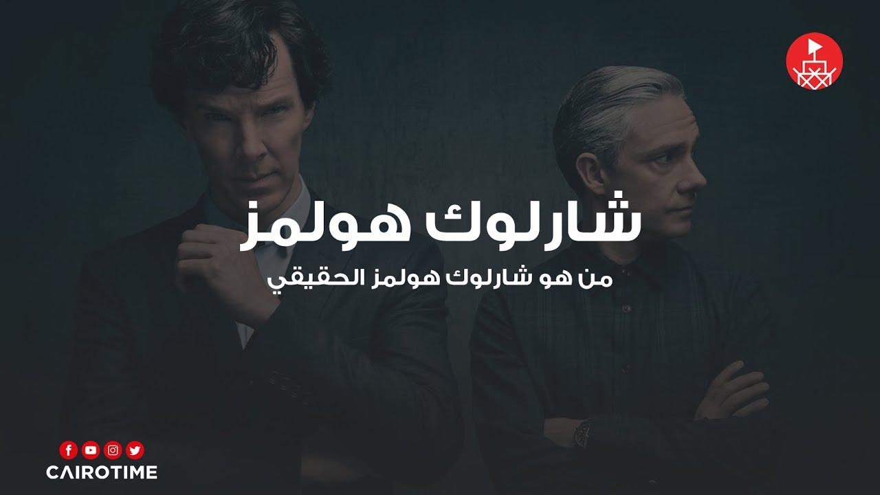 شارلوك هولمز - Sherlock Holmes