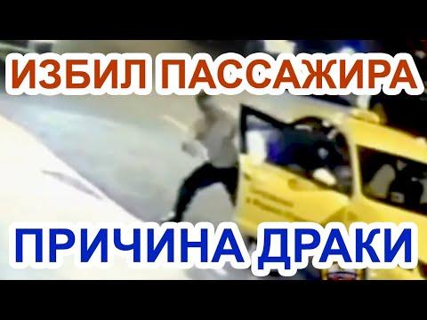 Почему таксист избил пассажира и резал ли он его? Интервью с водителем (Bezobrazer)