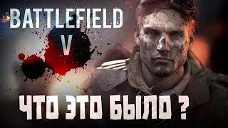 Презентация и трейлер Battlefield V. Как с этим жить?