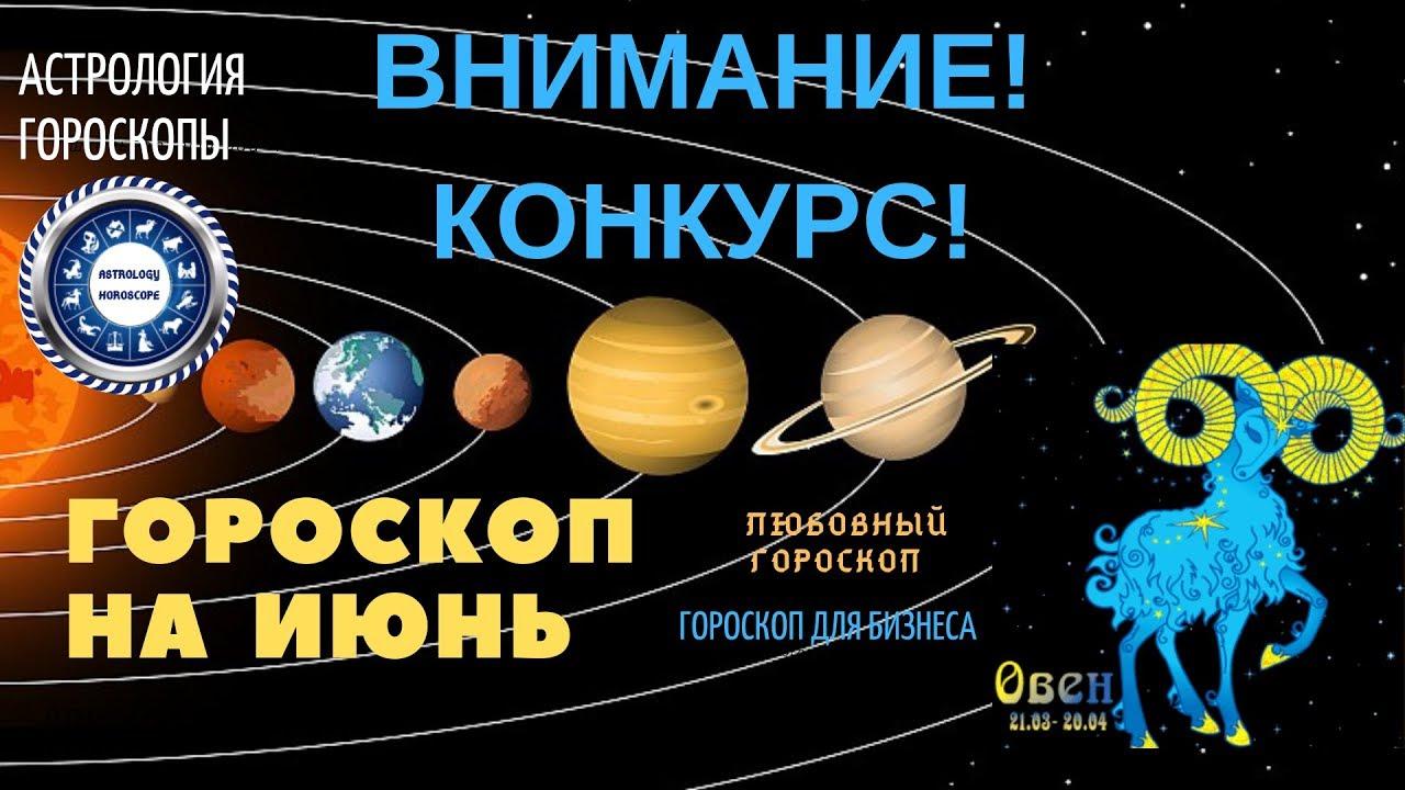 ОВЕН. Гороскоп на июнь 2019. Любовный гороскоп. Гороскоп для бизнеса.