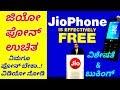 ಜಿಯೋ ಫೋನ್ ಉಚಿತ - Jio Phone Launched - Free  Complete details  Tech Guru Kannada