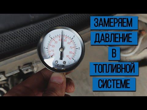Как замерять давление в топливной системе Форд Фокус 2