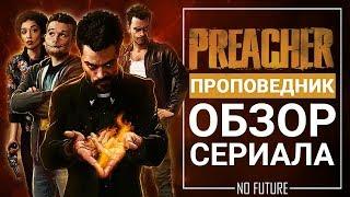 Обзор сериала Проповедник (Preacher) 2017