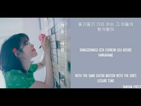 Autumn Morning - IU Lyrics [Han,Rom,Eng]