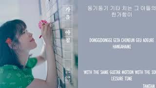 Download Autumn Morning - IU Lyrics [Han,Rom,Eng]