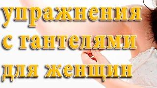 Упражнения с гантелями для женщин(Упражнения с гантелями для женщин необходимы тем женщинам, которые не только хотят похудеть, но и тем, кто..., 2016-02-13T20:32:07.000Z)