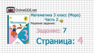 Страница 4 Задание 7 – Математика 3 класс (Моро) Часть 2