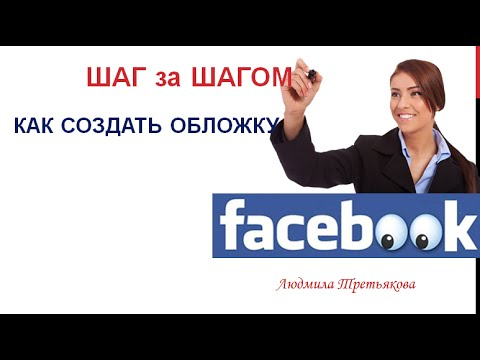 Как сделать обложку для  Фейсбука