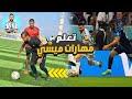 تعليم مهارات ميسي 2021   أهم المهارات لتصبح ميسي العرب ⚽🔥