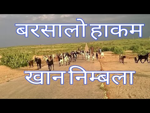 बाड़मेर जेसलमेर सुपरहिट लोकगीत बरसालो ।।हाकम खान निम्बला ।।hakam khan barsalo folk songs